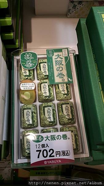 大阪伴手禮零食_180102_0081.jpg
