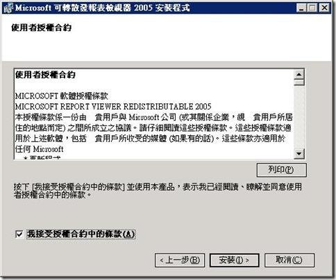 可轉散發報表檢視器2005-2