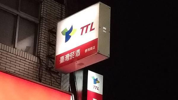 台灣菸酒招考報名簡章資訊介紹