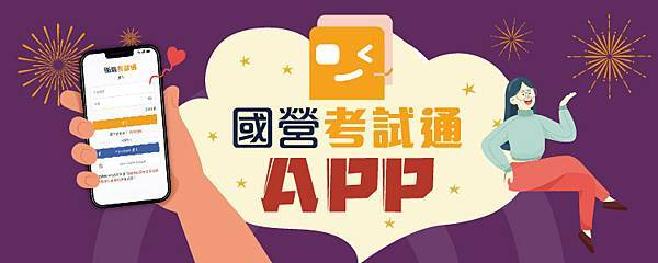 1100417國營考試通APP公職王banner(750300)2