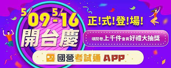 1100417國營考試通APP公職王banner(750300)