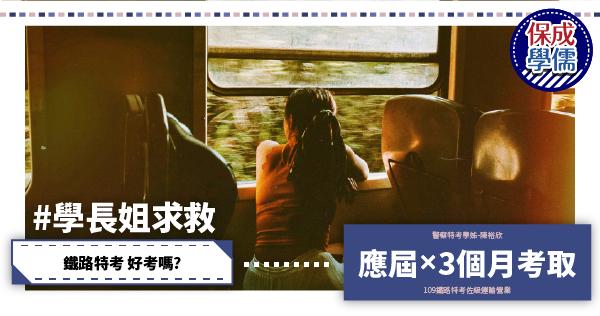 保成學儒 109鐵路特考佐級運輸營業-應屆畢業3個月考取 陳裕欣
