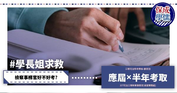 保成學儒 107司法三等檢察事務官(偵查實務組)-半年考取 廖思羽