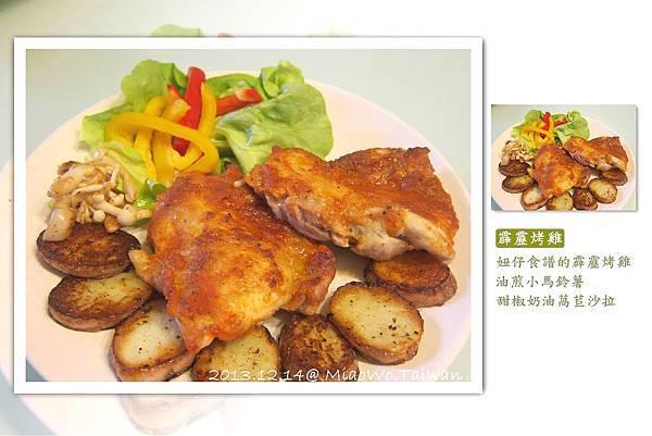 21)Apple Huang(霹靂烤雞).jpg