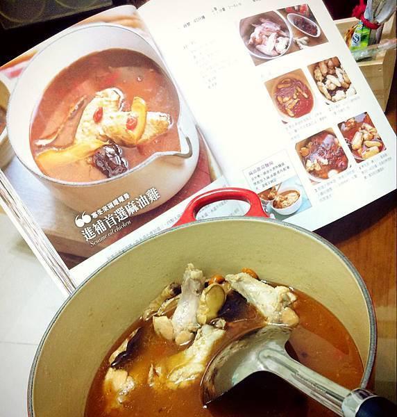 29)黃令果(麻油雞).jpg