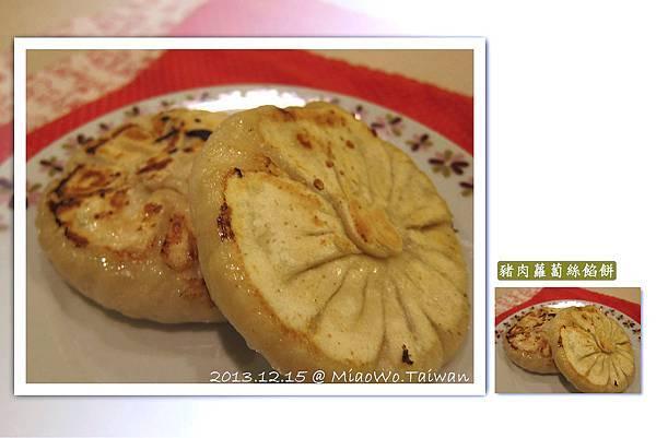 38)Apple Huang(蘿蔔豬肉餡餅).jpg