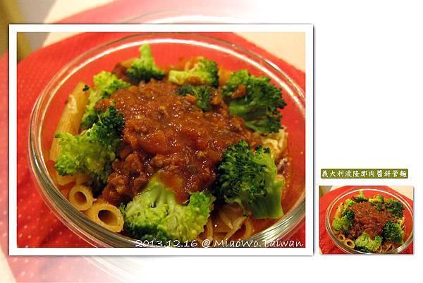 39)Apple Huang(波隆那肉醬).jpg
