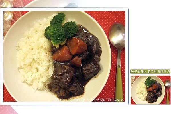 41)Apple Huang(紅酒牛肉).jpg