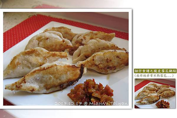 42)Apple Huang(煎餃).jpg