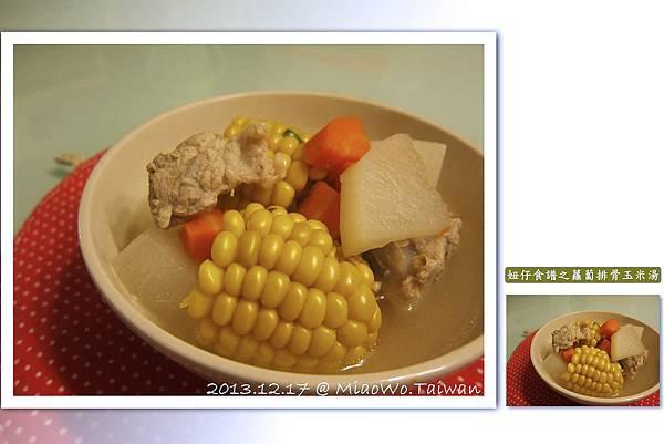 43)Apple Huang(蘿蔔排骨湯).jpg