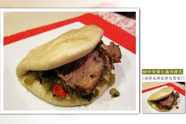 44)Apple Huang(滷肉掛包).jpg