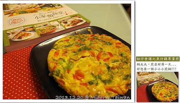 48)Apple Huang(鮪魚厚蛋煎).jpg