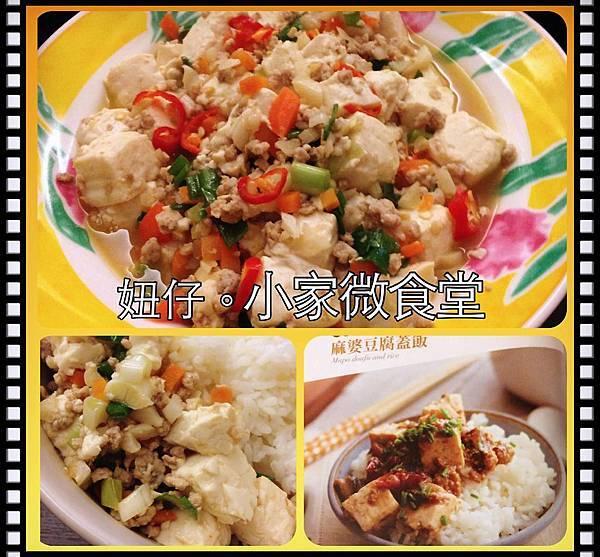 84)Bryant Kuo(麻婆豆腐).jpg