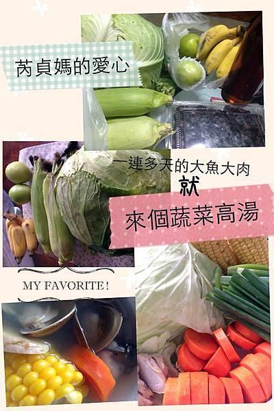 111)Tai Lien(蔬菜高湯).jpg