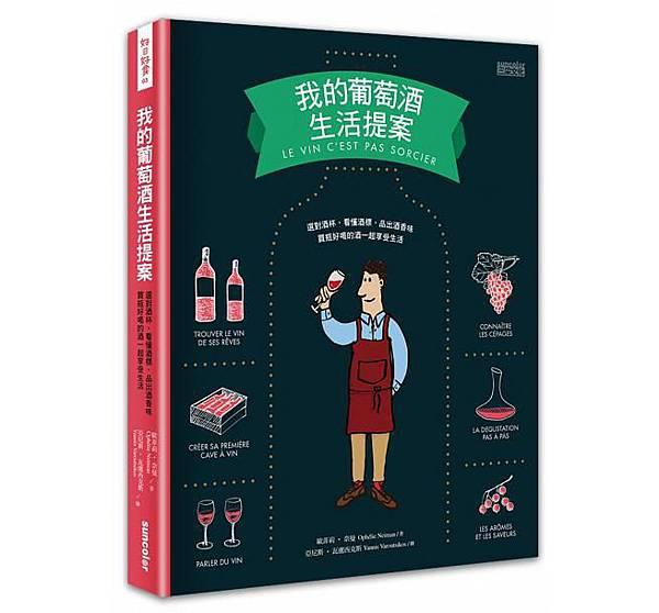 葡萄酒生活提案-1.jpg