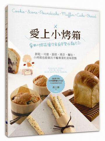 愛上小烤箱.jpg