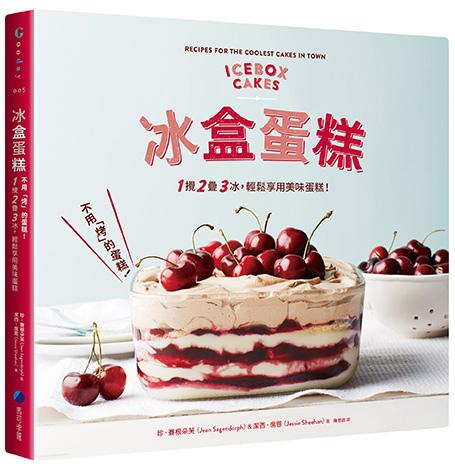 冰盒蛋糕立體書.jpg