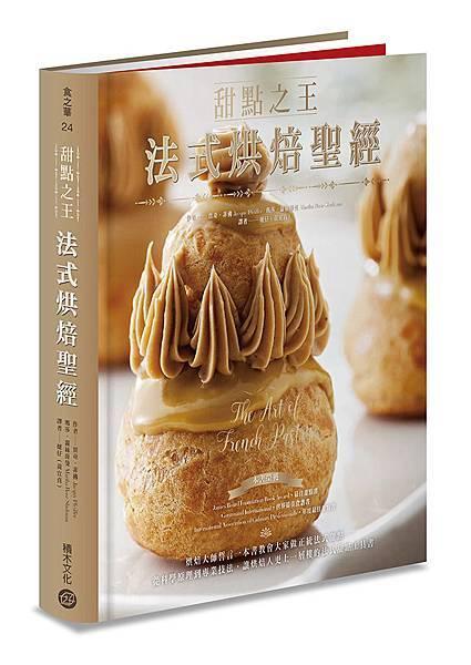 甜點之王法式烘焙聖經_立體書封(透明背景) copy.jpg