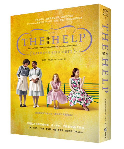 the help cover.jpg