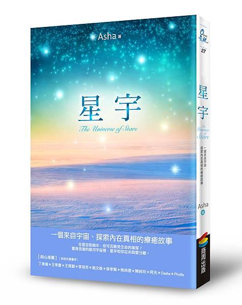 星宇立體書