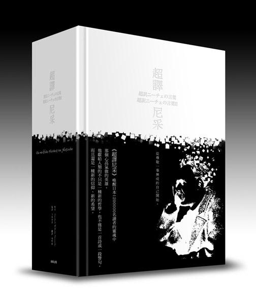超譯尼采+超譯尼采II 【限量書盒版】