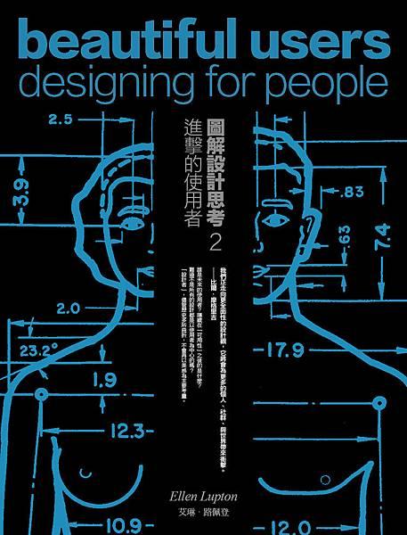圖解設計思考 2 進擊的使用者