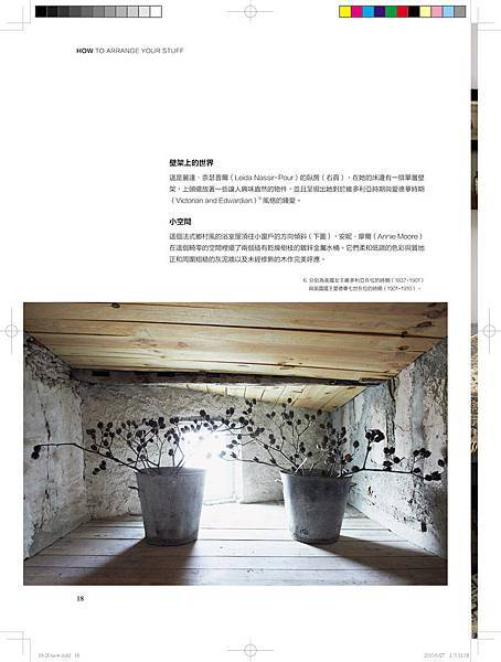 BCB712居住的藝術_電子書-19