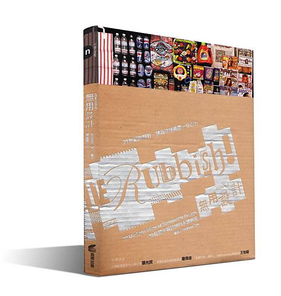 utterubbish 3D book.JPG