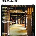 shanghai_s.jpg