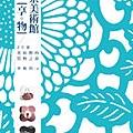 BCD704東京美術館享物.jpg