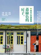 BCB701蓋綠色的房子.jpg