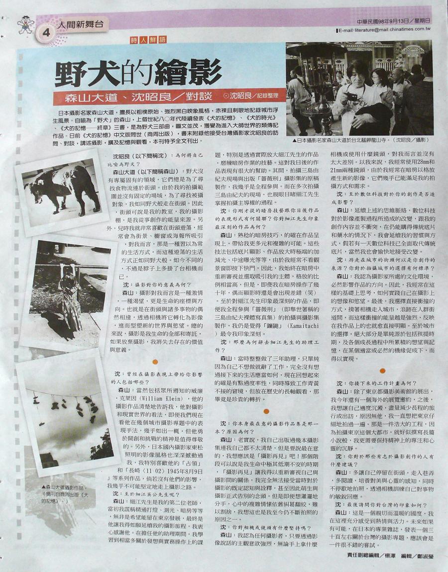 犬的記憶摘文_人間副刊20090913.jpg