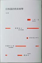 BCD710日本設計的未來學.jpg