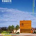 BCB704幸福綠住宅.jpg