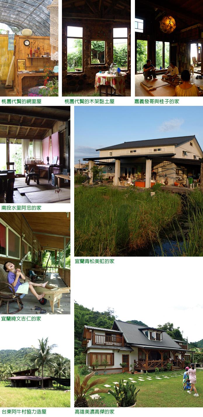 蓋自然的家屋.jpg