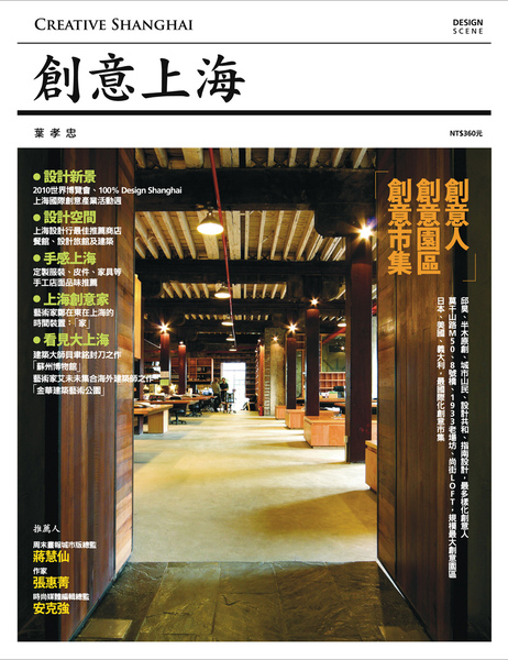 BCD702創意上海.jpg