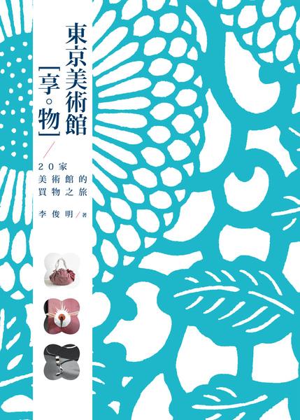 Tokyo museum_cover.jpg