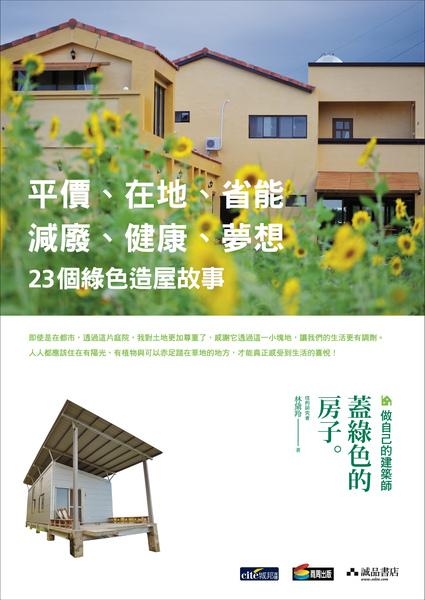 蓋綠色的房子_誠品A4.jpg