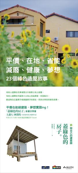 green poster_200x90_eslite.jpg