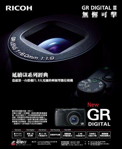 GRDIII-camera-AD-ol.jpg