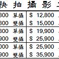 快拍攝影工坊-收費標準-20150101.png