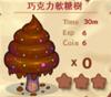 巧克力軟糖樹