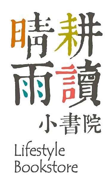 晴耕雨讀-06