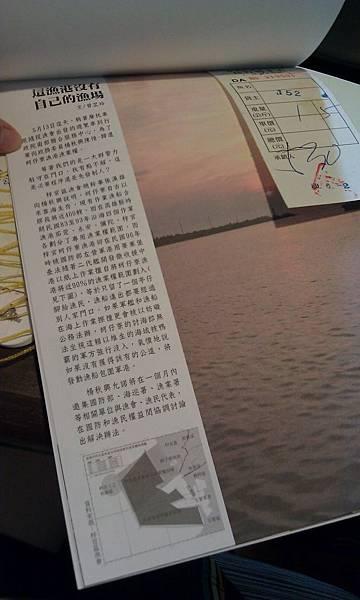 蚵寮大潮報-海水號no1