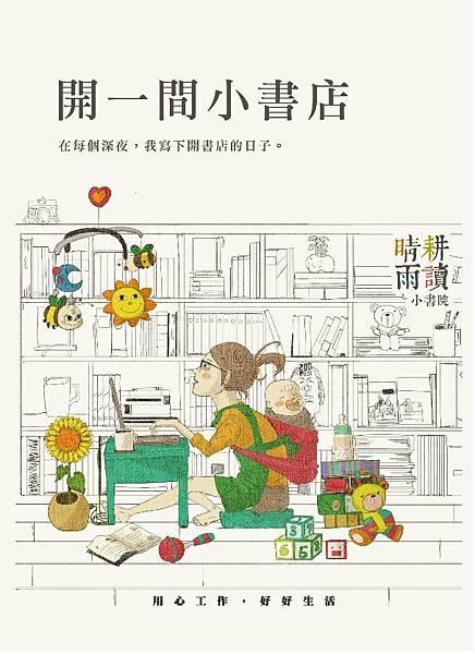 晴耕雨讀-老板娘書店工作筆記-封面-01-1