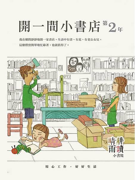 晴耕雨讀-老板娘書店工作筆記-封面-01(完稿)-01 - 1.jpg