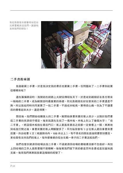 晴耕雨讀-書店生活筆記本-印刷完稿-20150104-10.jpg