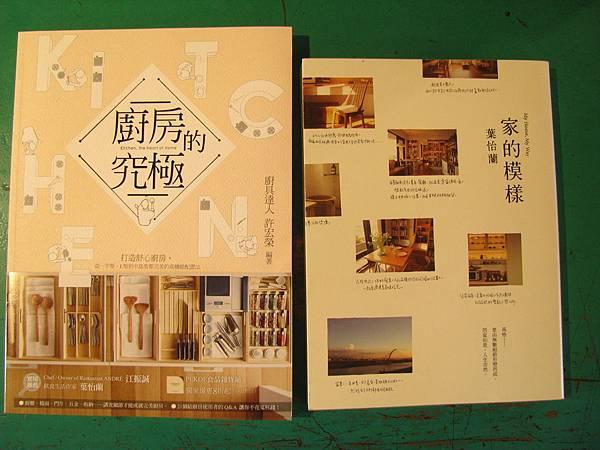 4《家的模樣:葉怡蘭的私宅改造讀本》、《廚房的究極》.JPG