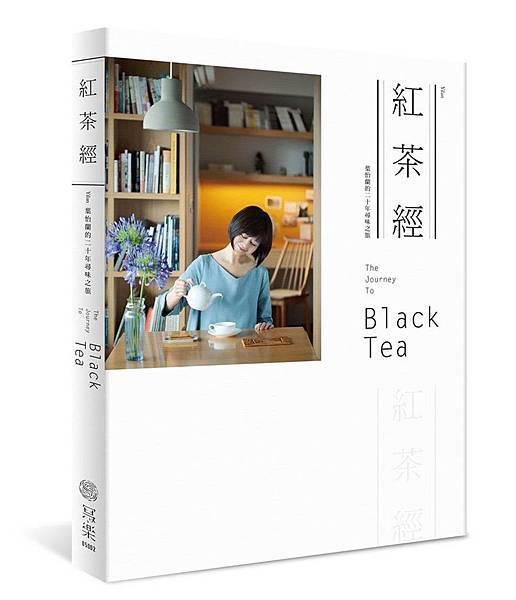 8紅茶經.jpg