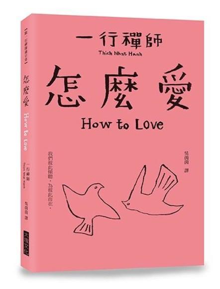 12怎麼愛.jpg